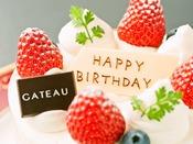 記念日プランにはホールケーキとスパークリングワイン(ハーフ)が特典としてつきます