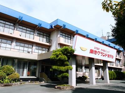 菊池グランドホテル