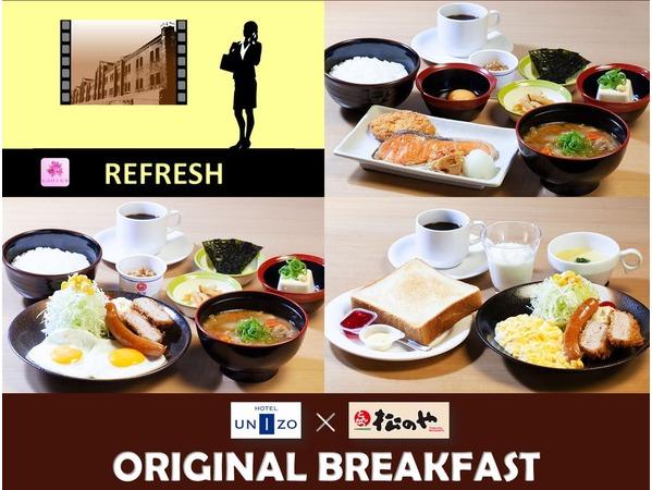 ビジネスリフレッシュレディース【朝食付】