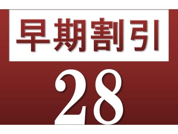早期割引28日前【素泊まり】