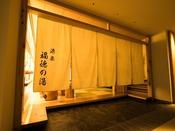 自家源泉の優しいお湯が自慢の大浴場へはこちらからお入り下さい。