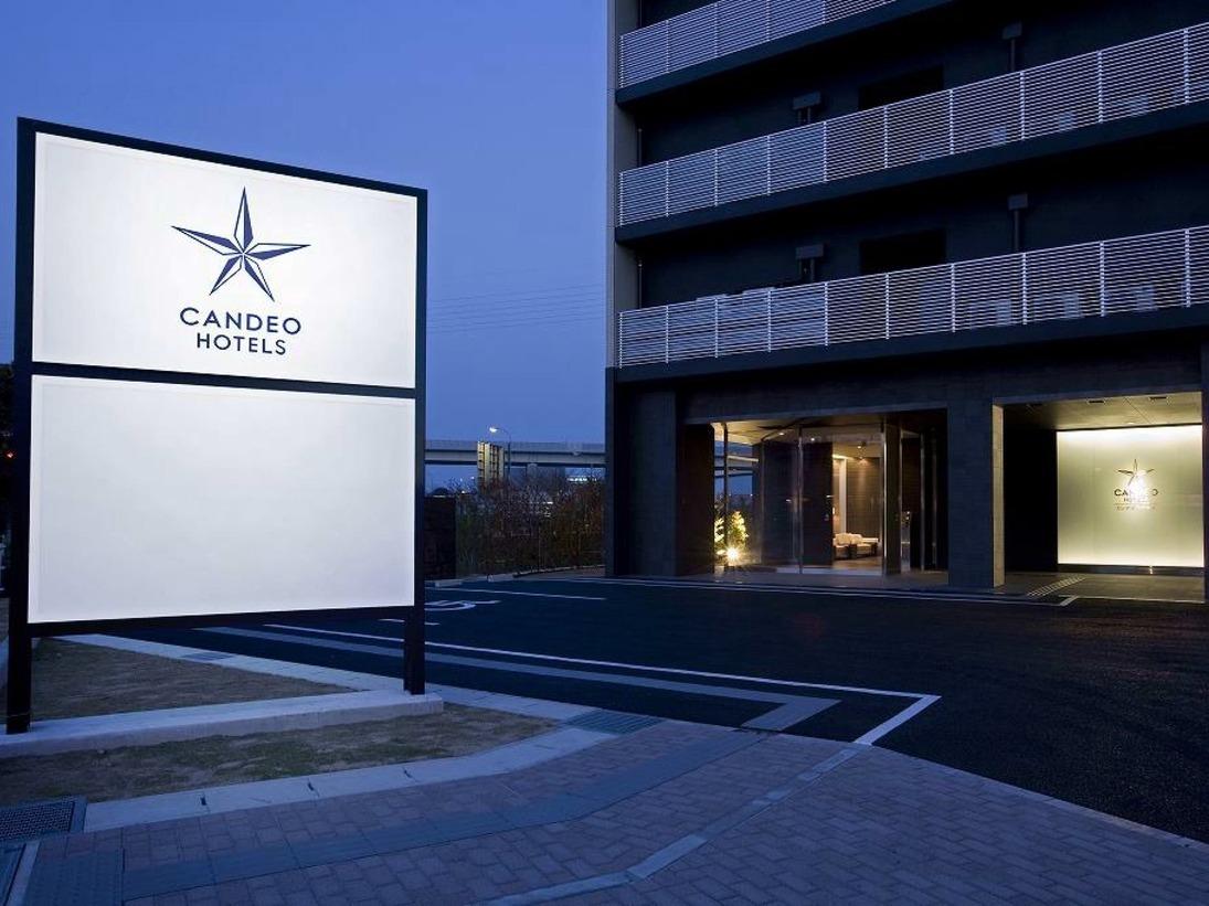 カンデオホテルズ亀山(CANDEO HOTELS)