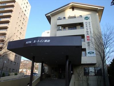 上諏訪天然温泉「七釜混合」 ホテルルートイン...