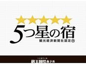 おかげ様で、観光経済新聞社主催【人気温泉旅館ホテル250選】に選ばれました!