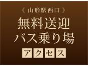 山形駅西口⇔当館までの無料送迎ございます(3日前までの予約制)バス乗り場までのアクセスはこちら!
