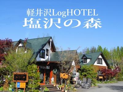 軽井沢LogHOTEL塩沢の森