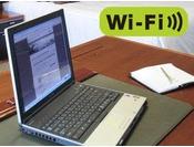 【全客室Wi-Fi無料】全客室、一部館内施設においてご宿泊者様のみWi-Fiを無料でご利用頂けます。