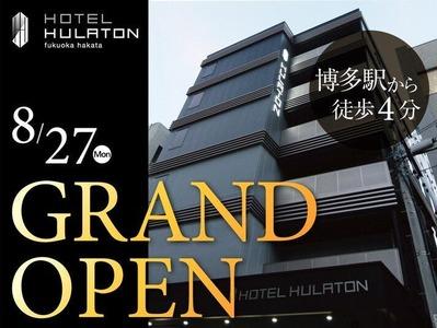ホテル フラトン福岡博多