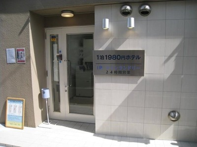 1泊1980円ホテル