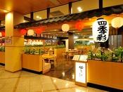 *【お祭りランド:軽食&喫茶「四季彩」(一例)】