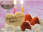 【要予約】記念日にケーキのご用意致します【4号or5号】