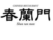 2階 中国料理「春蘭門」