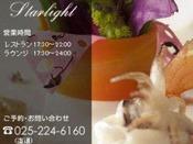 ◇ スターライト ◇営業時間レストラン 17:30~22:00ラウンジ  17:30~24:00