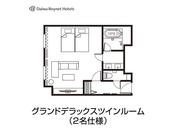 グランドデラックスツイン間取り図(2名仕様)/42平米/ベッド幅110cm