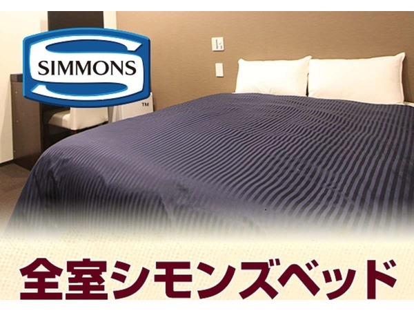 ◆全室シモンズベッド導入◆