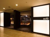 「和ビストロ いちょう坂」 アネックスタワー1Fお食事、お酒、音楽が融合した新感覚のレストランです。 バーカウンター席やソファーシートやテーブル席など、さまざまなシーンに合わせた席をご用意しております。