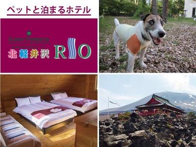 ペットと泊まる宿 CARO FORESTA 北軽井沢RIO