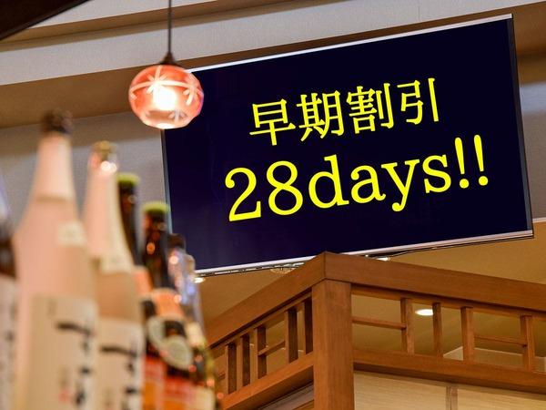 *28日以上前のご予約がお得!