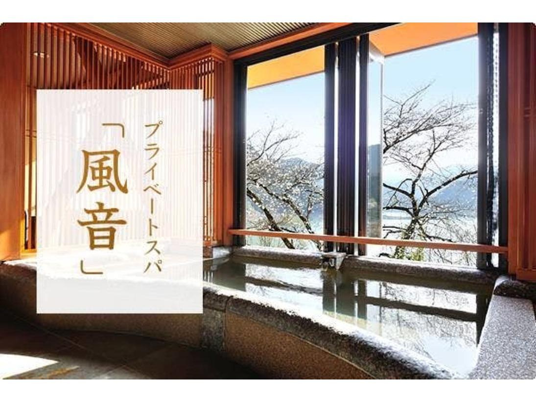 【プライベートスパ 風音】2012年7月、山水に新しく貸切半露天風呂「プライベートスパ 風音」が加わりました。