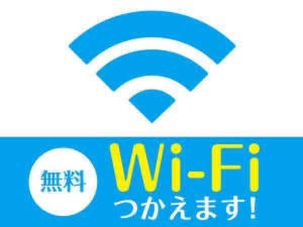 【Wi-Fi接続無料♪】全客室で利用可能。