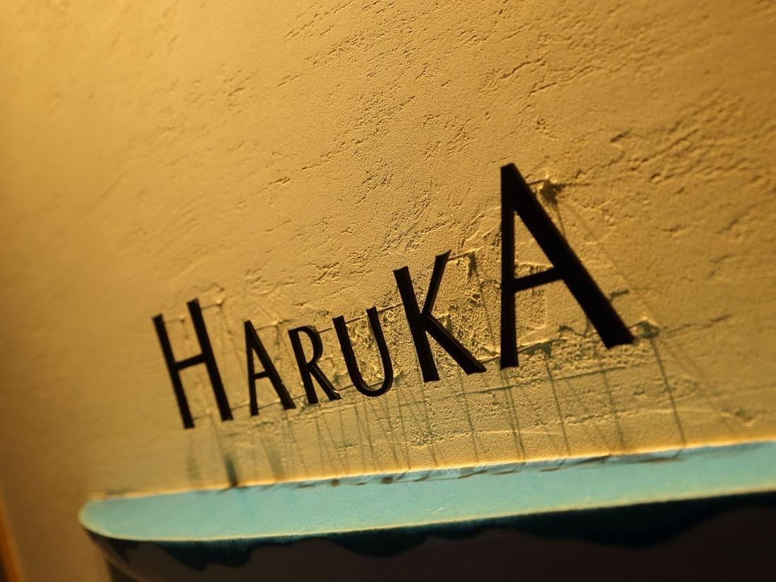 2019年4月オープン!屋上温泉ぷーろ「HARUKA」