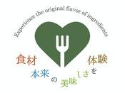 緑のハートフォークマーク 食物添加物に対しホテル独自の自主規制基準ガイドラインを制定しています。