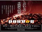 ◆ウェルカムコーヒーサービス(ドトール)