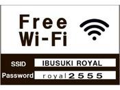 【Wi-Fi完備】 全館Wi-Fi接続可。お手持ちのスマートフォンやタブレットでご利用下さい。