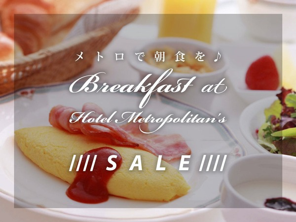 特定日限定のお得な朝食付きプランです!