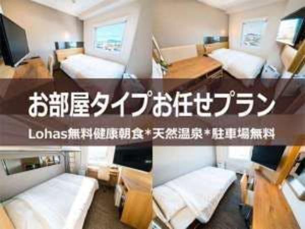 お部屋選びは、ホテルにお任せください。