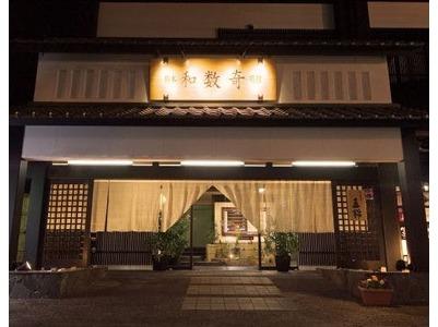 熊本 和数奇 司館