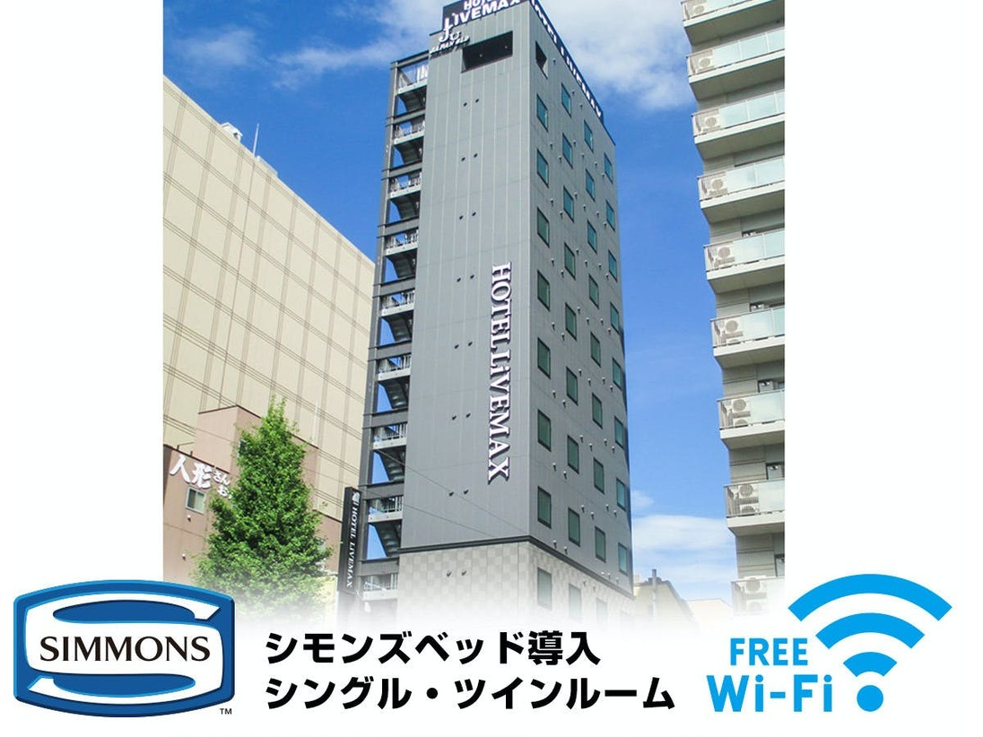 ホテルリブマックス浅草橋駅北口
