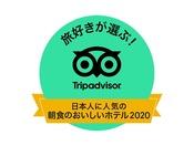 Tripadvisor「旅好きが選ぶ!日本人に人気の朝食のおいしいホテル2020」