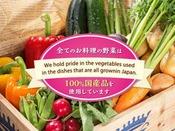 全レストランでご提供するお野菜は「100%国産」です。