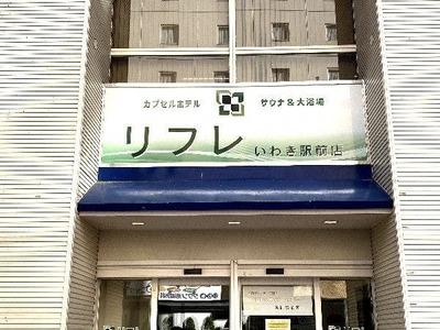 カプセルホテル&サウナ リフレ いわき駅前店