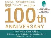 静鉄ホテルプレジオ博多駅前は100周年を迎えたホテルです