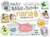 ◆入浴剤付プラン