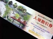 ◆高山観光券付きプラン