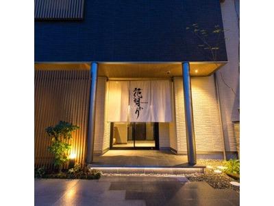 金沢の伝統文化を感じる宿 花明かり