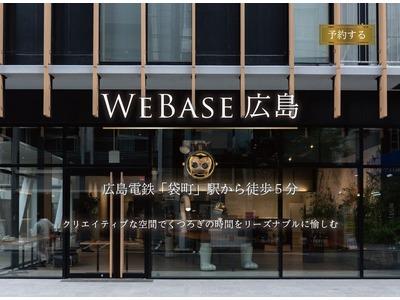 WeBase 広島