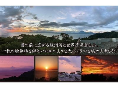西伊豆リゾート 雲と風と