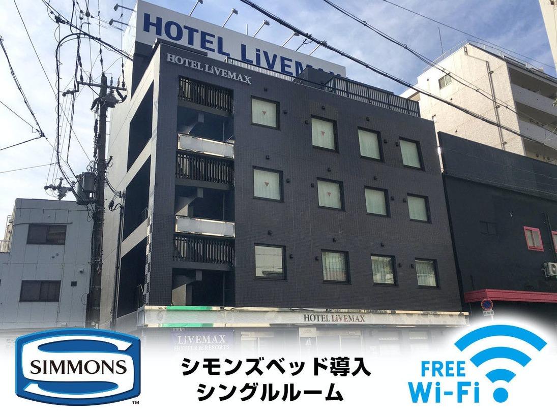 ホテルリブマックス梅田中津