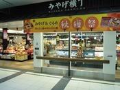 ホテルを出てすぐ(駅改札口正面)に【みやげ横丁】有り。薩摩焼酎・さつま揚げ・かるかん・黒豚・かつおぶしなど、人気のお土産を取り揃えた全31店舗。鹿児島のお土産はここで全てOK!
