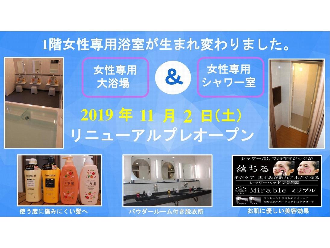 2019年11月に女性専用浴場がリニューアル致しました。期間限定でアメニティのご提供を行わせて頂いております。
