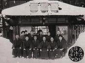 ~喜宿KISYUKUスタイル イメージ~ 創業当時のイメージ画像になり、現在状況ではありません。