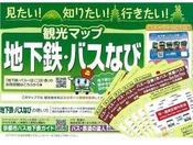 市バス・京都バス一日乗車券600円&バスマップ「バスなび」均一運賃区間内で3乗車以上される予定はおトク!