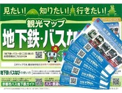 地下鉄・バス一日券(1泊につき1人1枚)京都市営地下鉄全線、京都市バス全線、京都バス(一部路線を除く)、京阪バス(一部路線を除く)でご利用いただけます。この乗車券で京都市内の主な観光地のほとんどは回れます!