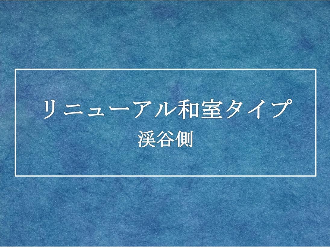 ■リニューアル和室(渓谷側)