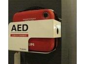AED(自動体外式除細動器) 設置済み