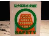 琴平パークホテルは防火基準点検を済ませた施設です。